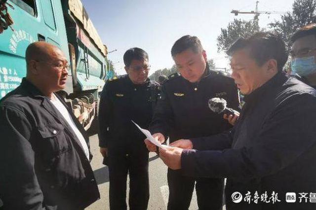随机检查 立即整改 济南城管联合多部门现场检查渣土车