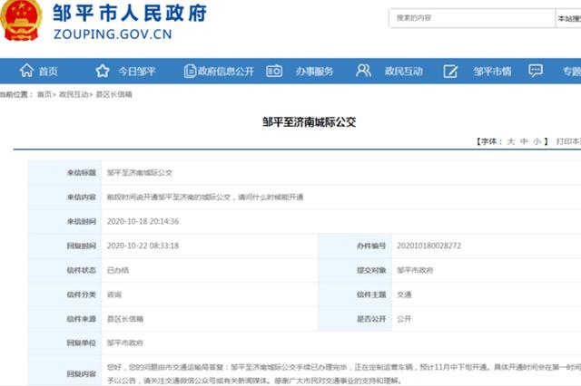 邹平至济南城际公交何时开通 官方最新消息!
