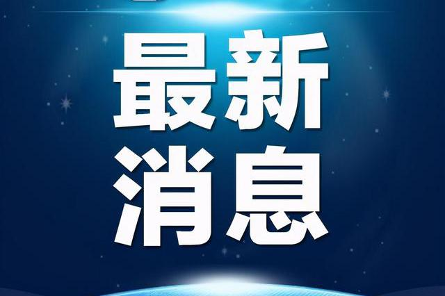 山东省11月1日起开启人口普查入户登记 可自主填报
