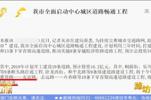 潍坊高新区惠贤路仅剩20多米难修通 竣工日期改4次