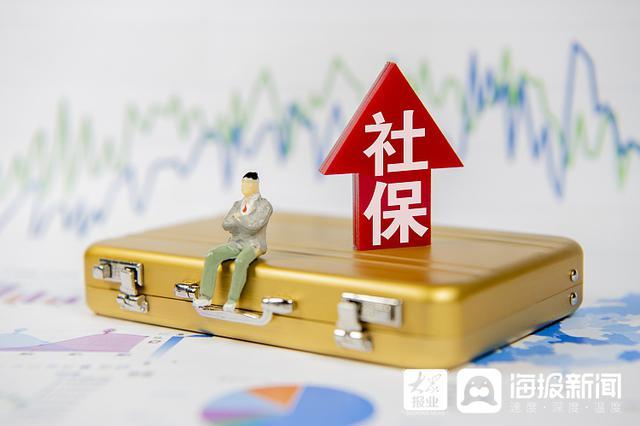 山东:年底前划转10%国企股权充实社保基金