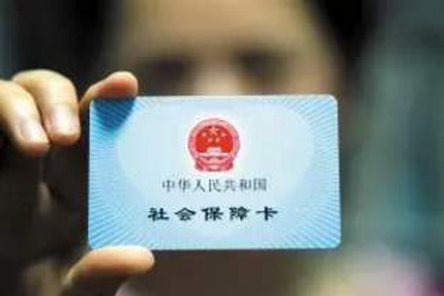 山东医保卡在北京住院能结算门诊不能结算 医保局回应