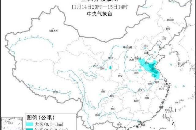 山东发布重要预警 下半年来最严重的一次雾和霾来了