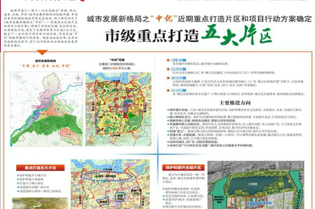 """济南""""中优""""近期行动方案公布 重点打造老商埠等五大片区"""