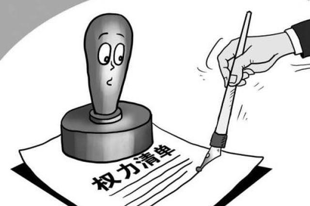 山东省发展改革委下放13项省级行政权力事项