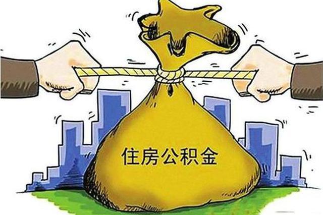 缴存余额公布 山东发布2020年住房公积金运行情况