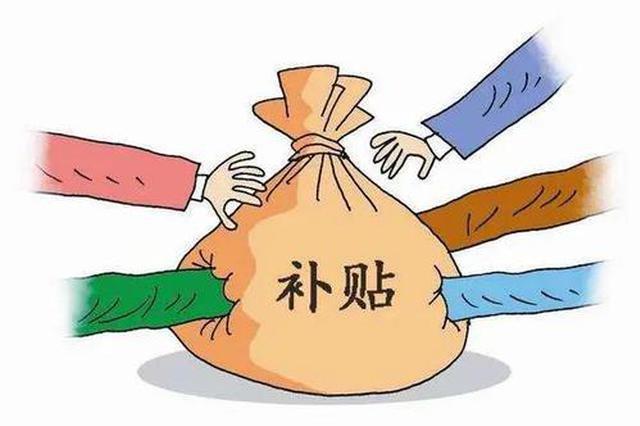 2020年山东省累计发放财政惠民补贴261亿元