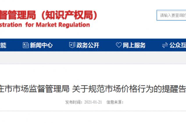 枣庄发布告诫书 不得哄抬物价严禁捏造散布虚假信息