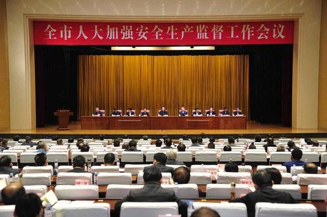 10位济南市人大代表联名发安全生产倡议 人大专项监督行动启动