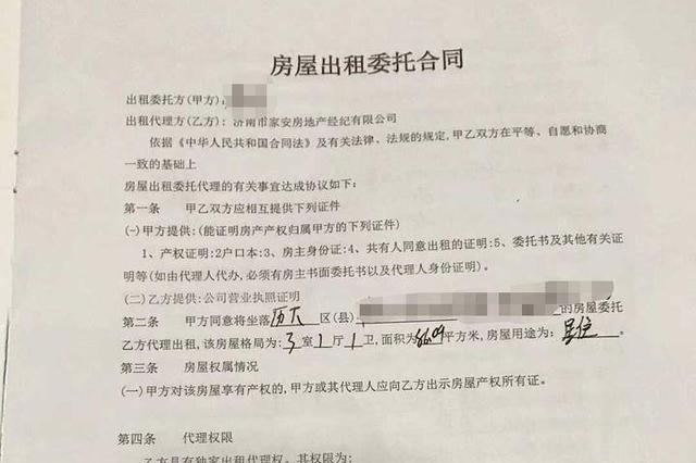 济南一房屋中介公司疑跑路 房东托管八个月房子只收到仨月房租