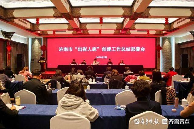 """济南市""""出彩人家""""示范户达12.4万个 今年将新增5.6万个"""