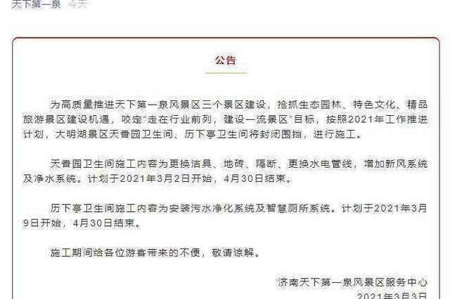 大明湖历下亭及天香园卫生间封闭改造 4月底结束