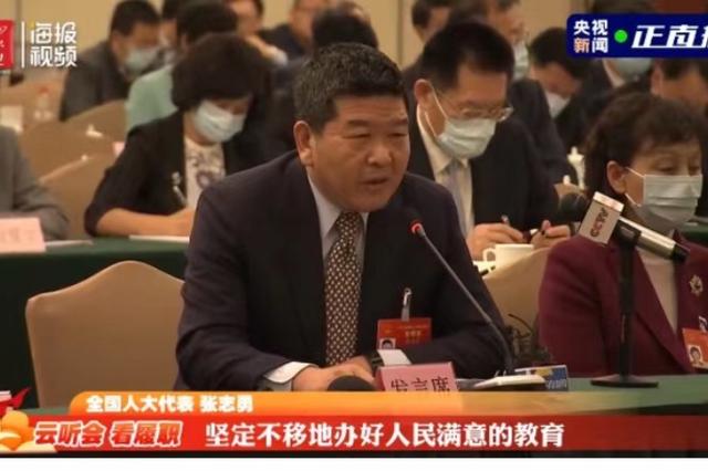 张志勇:应补齐学前教育、乡村教师待遇短板