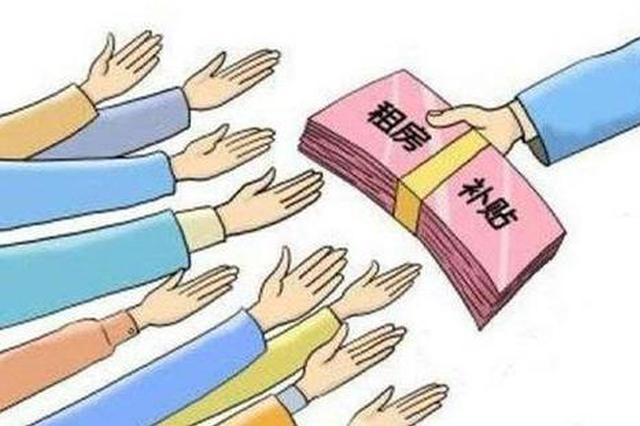山東(dong)將(jiang)發階段性(xing)租賃補貼(tie)