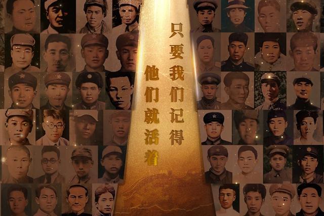 山东累计为1179名烈士成功寻亲