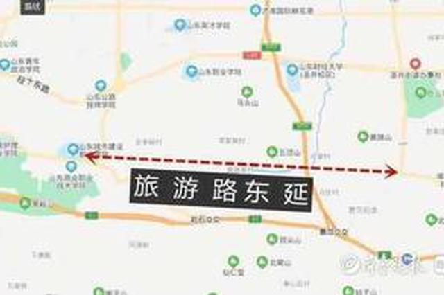 济南旅游路东延走向公布 工期600天 牵手章丘南环路