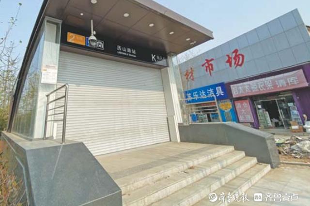 济南地铁2号线:有车站六个出入口只开 何时能全开无明确答复