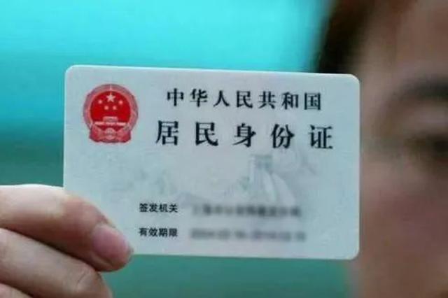 19日启动 山东将为中小学生集中办理居民身份证