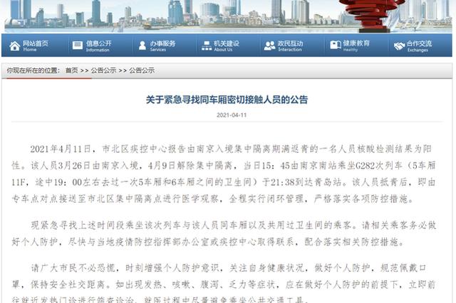 """急寻同车厢密接 青岛通报""""一人核酸阳性"""":由南京隔离期满返"""