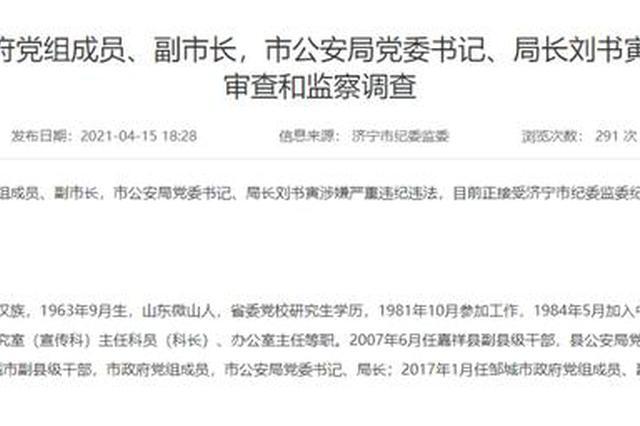邹城市副市长,市公安局党委书记、局长刘书寅被查