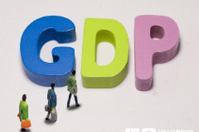 一季度GDP增长18.0% 山东经济实现高位开局稳定向好