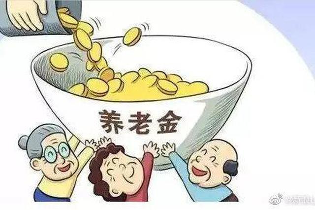 """山东省企业退休人员养老金实现""""十六连涨"""""""