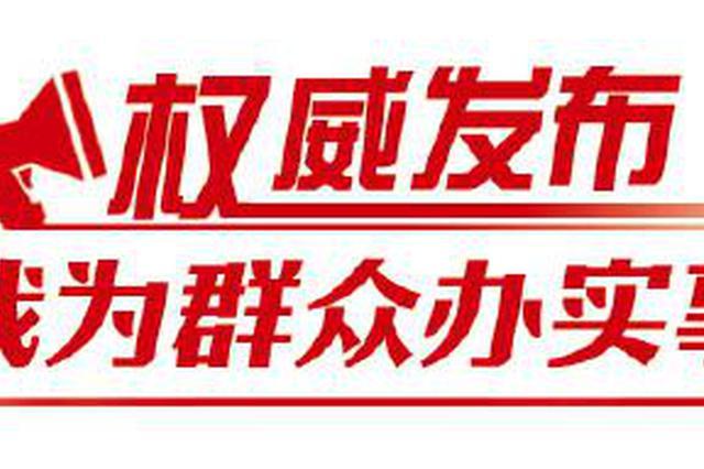 """全省政法机关要办""""政法为民36件实事"""""""