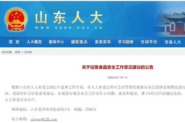 山东省人大常委会向社会征集食品安全工作意见建议