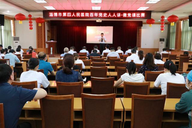 第四人民医院举办庆祝建党百年活动
