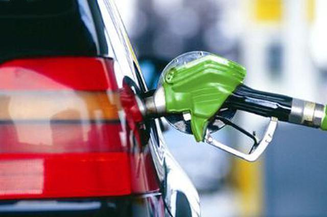 92号最高零售价6.88元/升 山东发布成品油调价信息