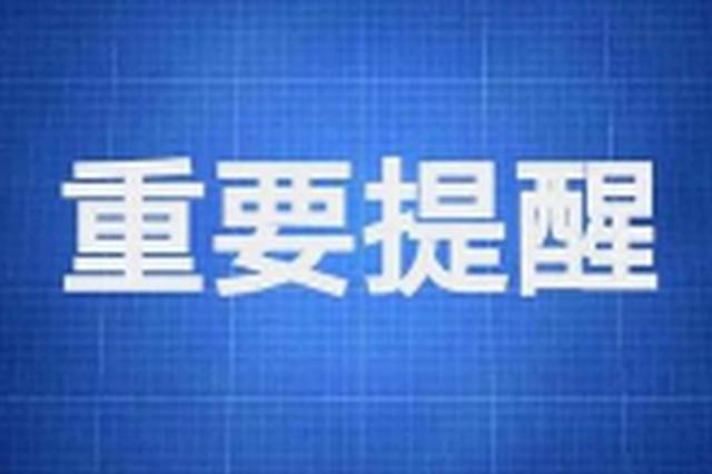@2021高考生:山东省招考院发布志愿填报特别提醒