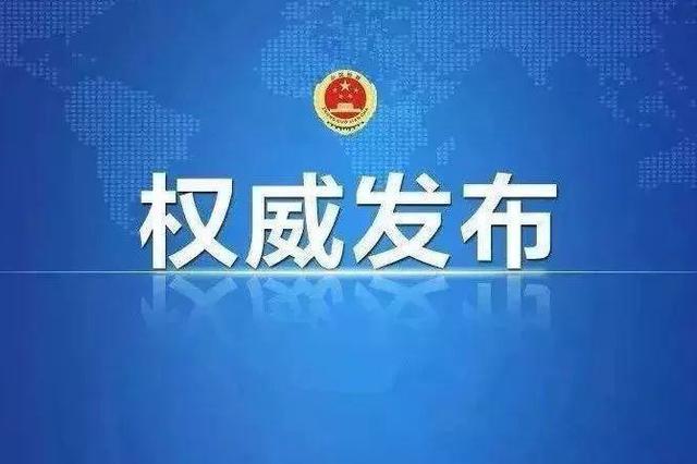 【权威发布】中共山东省委组织部干部任前公示公告