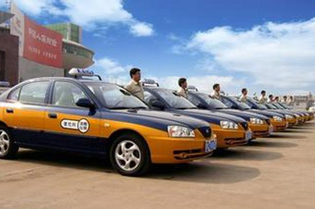 """出租车驾驶员从业资格考试实行""""两考合一"""""""