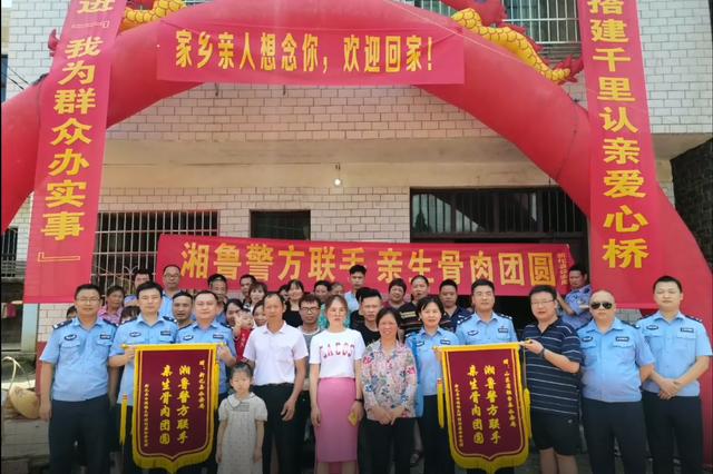 女子与家人离散18年  淄博警方千里送其回家