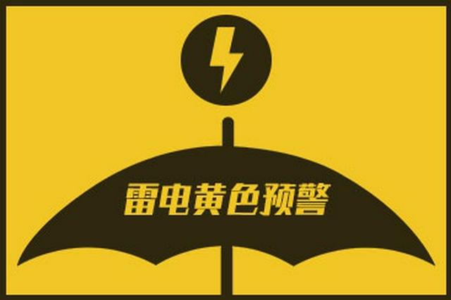 山东省气象局再发暴雨雷电预警信号 这些地方要注意
