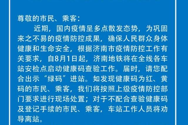注意!8月1日起 乘坐济南地铁须查验健康码
