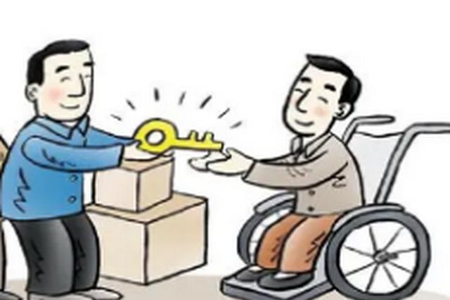 山东:未安排残疾人就业且拒缴保障金 纳入信用记录