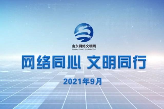 2021山东网络文明周活动正式启动