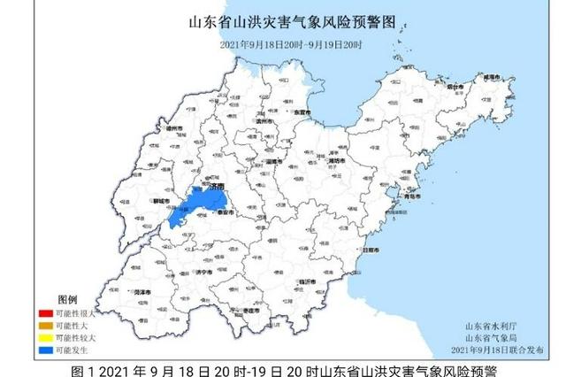 山东发布山洪灾害预警 济南 泰安这些地方要注意