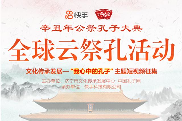 """辛丑年公祭孔子大典推出 2021""""全球云祭孔""""活动"""
