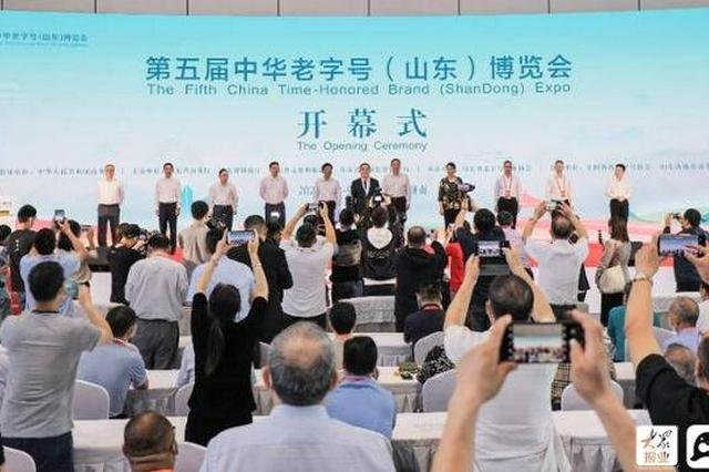 第五届中华老字号(山东)博览会开幕
