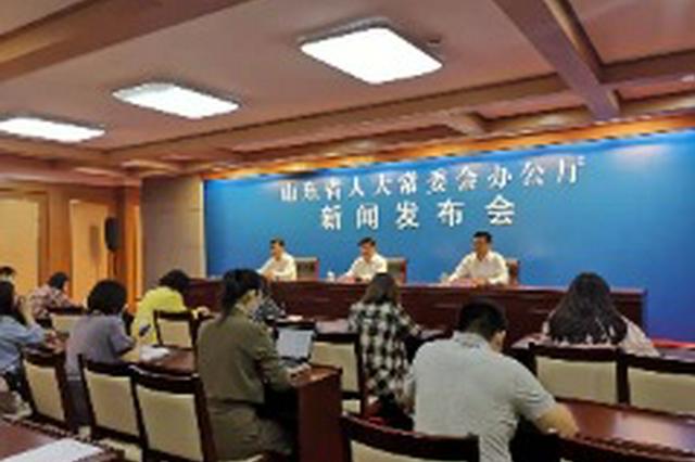 山东省十三届人大常委会第三十次会议将于9月26日至30日召开