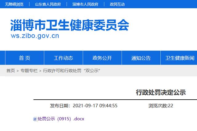 淄博昌国医院违反医疗规定被罚