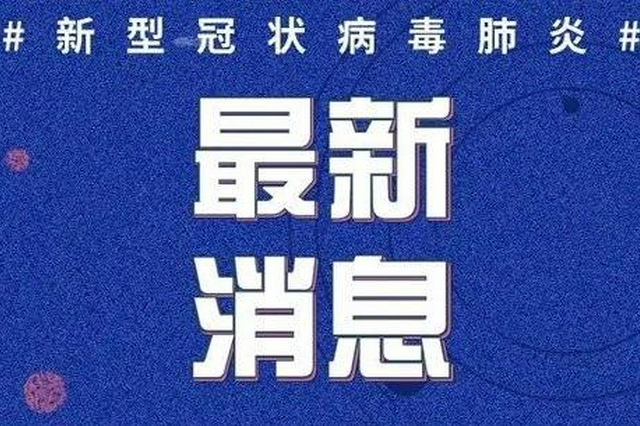 青岛市报告日本输入确诊病例1例