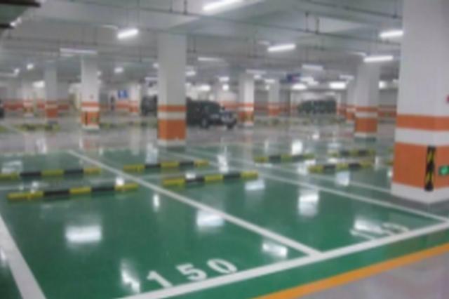 山东明确新建人防工程平时优先作为地下停车设施使用