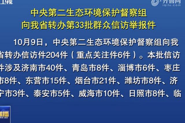 督察组向山东省转办第33批群众信访举报件