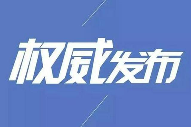 青岛海关党委委员、副关长张道虎接受纪律审查和监察调查