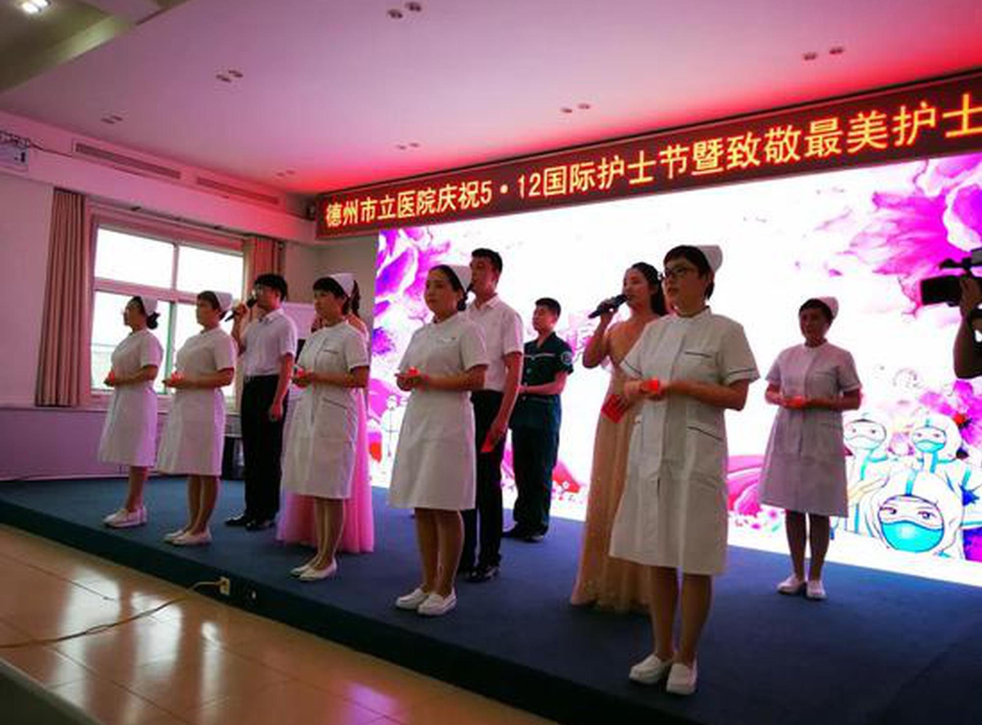 市立医院举行5.12护士节庆祝活动