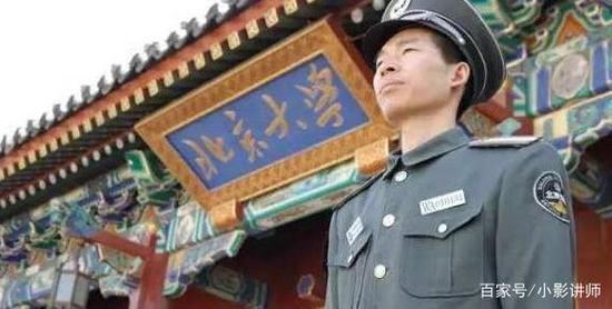 北京大学保安