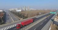 危险物品运输车辆限行时段